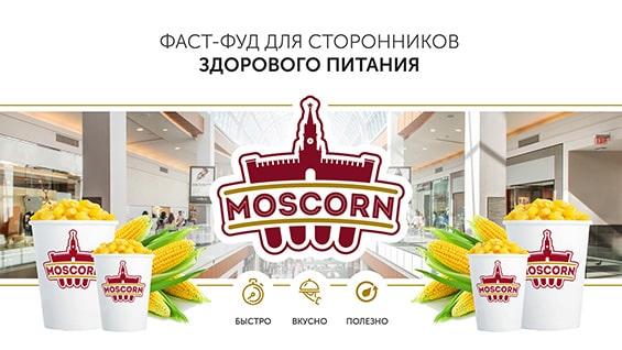 Презентация кафе фаст-фуда Moscorn
