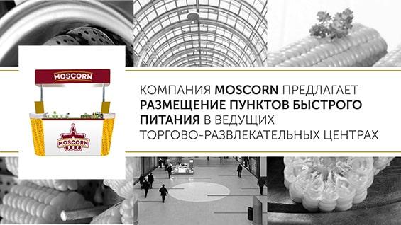 Презентация кафе Moscorn