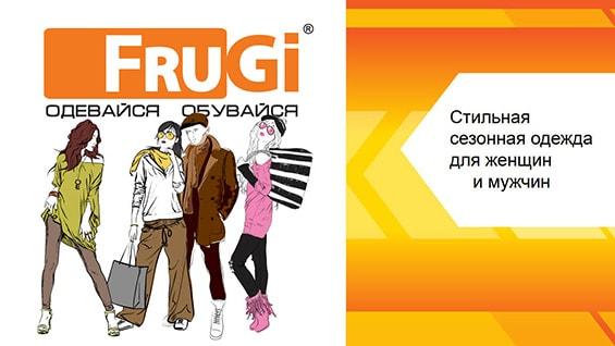Презентация бренда одежды Frugi для аренды в ТРЦ