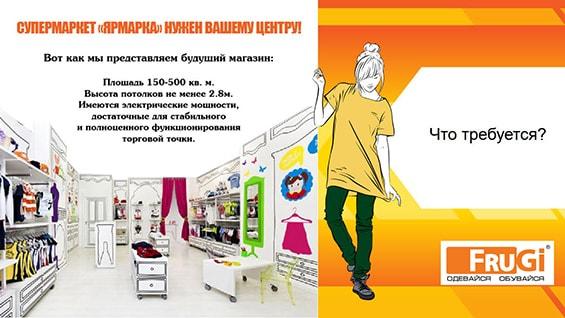 Презентация магазина одежды Frugi для аренды в ТРЦ