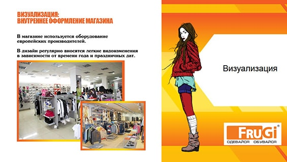 Презентация магазина одежды Frugi для арендодателя