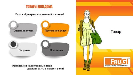 Презентация бренда одежды Frugi для аренды места в ТРЦ