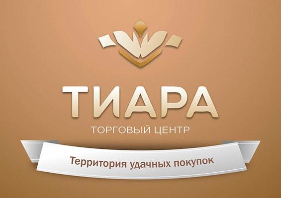 Презентация торгового центра «Тиара» для арендаторов