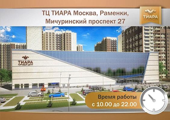 Презентация ТЦ «Тиара»