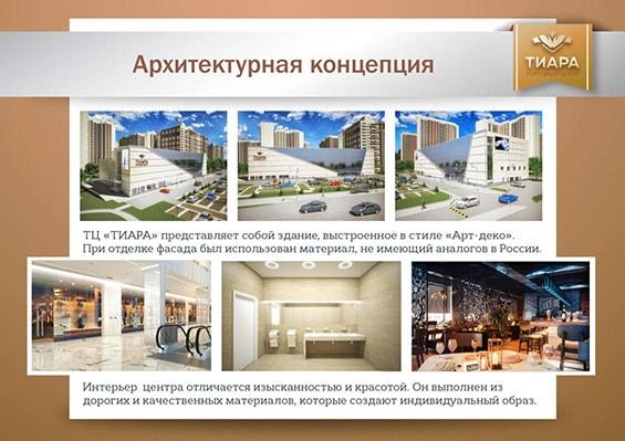 Презентация ТЦ для арендаторов