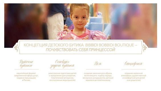 Презентация детского бутика для аренды в ТЦ
