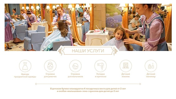 Презентация бутика для детей