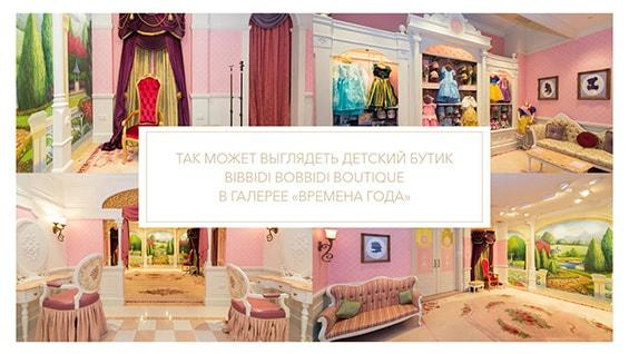 Презентация бутика для детей Bibbidi Bobbidi Boutique