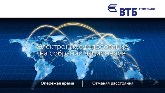 Презентация услуги электронного голосования АО «ВТБ Регистратор»