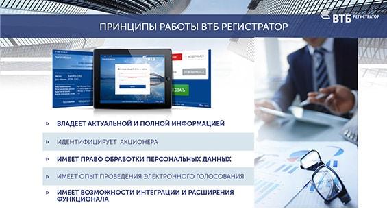 Презентация IT решения АО «ВТБ Регистратор» для акционеров