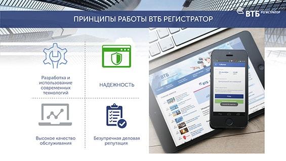 Презентация услуг электронного голосования банка «ВТБ»
