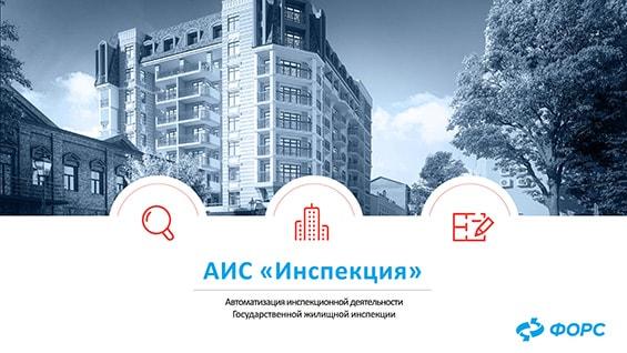 Презентация IT системы АИС «Инспекция»