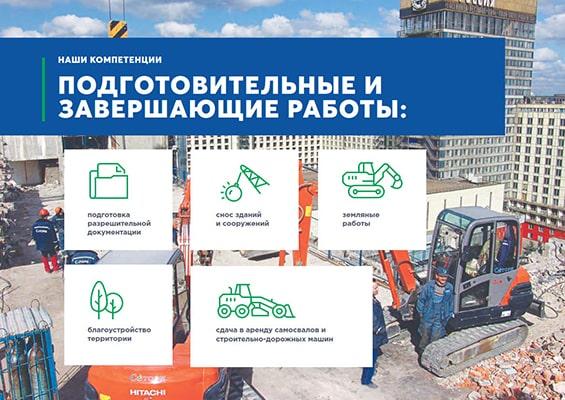 Prezentacija-stroitelnoj-kompanii-podgotovitelnye-i-zavershajushhie-raboty