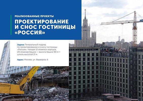 Prezentacija-stroitelnoj-kompanii-proektirovanie-snos-gostinicy-rossija