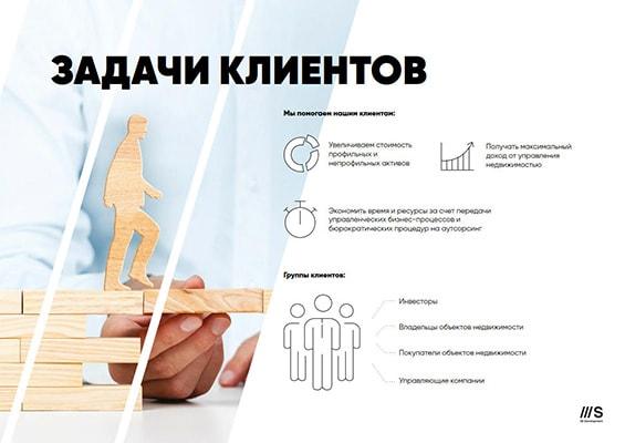 Презентация девелоперских услуг