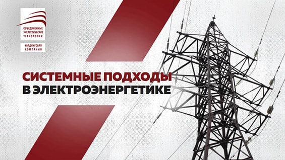 Презентация предприятия ХК «ОЭНТ»