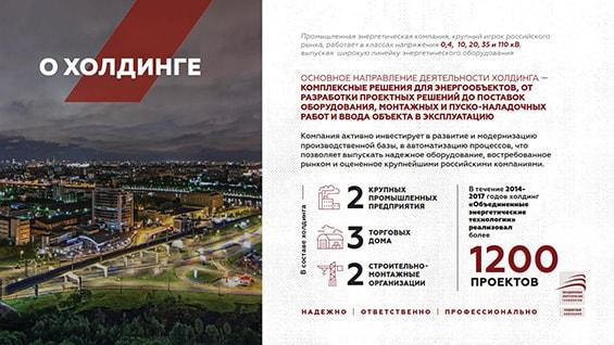 primer-prezentacii-dlya-predpriyatiya-o-holdinge