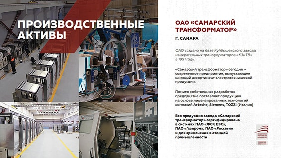 Презентация холдинга энергетического комплекса «ОЭНТ»
