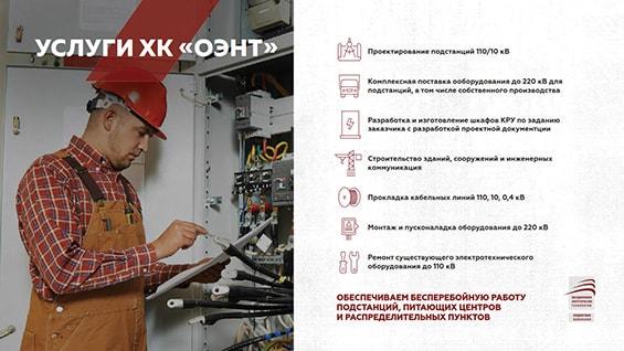 primer-prezentacii-dlya-predpriyatiya-uslugi
