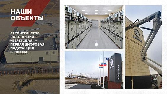 primer-prezentacii-dlya-predpriyatiya-nashi-obekty-stroitelstvo-podstancija