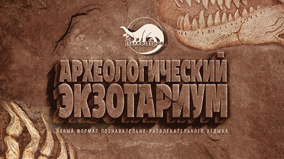 Prezentacija-arheologicheskogo-jekzotariuma-dlja-investorov-poznovatelno-razvlekatelnyj-otdyh