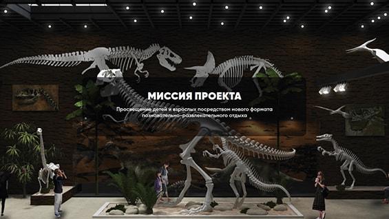 Prezentacija-arheologicheskogo-jekzotariuma-dlja-investorov-missija-proekta