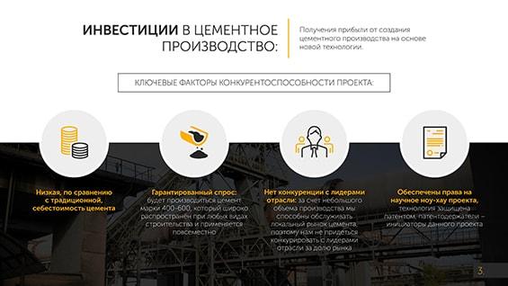 Prezentacija-cementnogo-zavoda-novogo-pokolenija-dlja-investorov-investicii-v-proizvodstvo