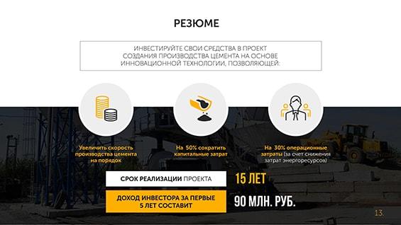 Prezentacija-cementnogo-zavoda-novogo-pokolenija-dlja-investorov-rezjume