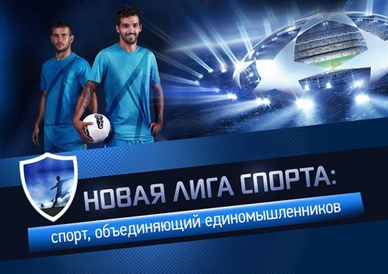 Prezentacija-sportivnogo-proekta-sport-novaja-liga