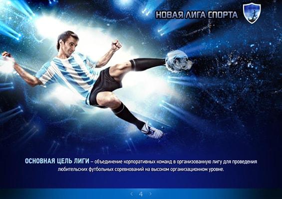 Prezentacija-sportivnogo-proekta-osnovnaja-cel-ligi