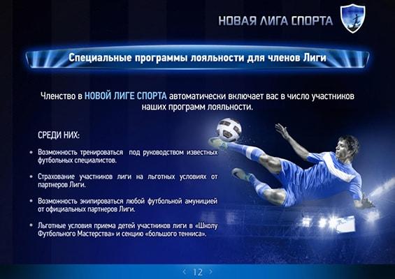Prezentacija-sportivnogo-proekta-programmy-lojalnosti
