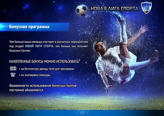 Prezentacija-sportivnogo-proekta-bonusnaja-programma