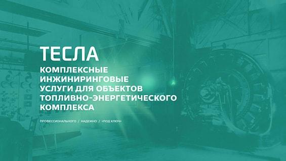 Презентация услуг инжиниринговой компании «Тесла»