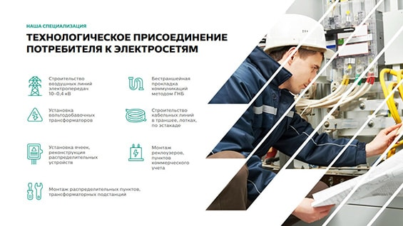 Презентация инжиниринговой компании