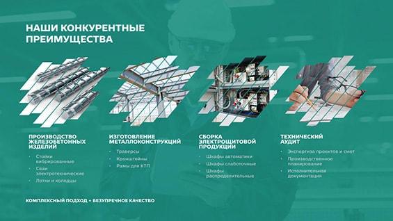 Презентация услуг для объектов топливно-энергетического комплекса