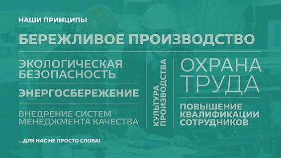 prezentaciya-dlya-inzhiniringovoy-komp-berezhlivoe-proizvodstvo