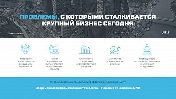 Презентация IT-услуг компании «Юнит»
