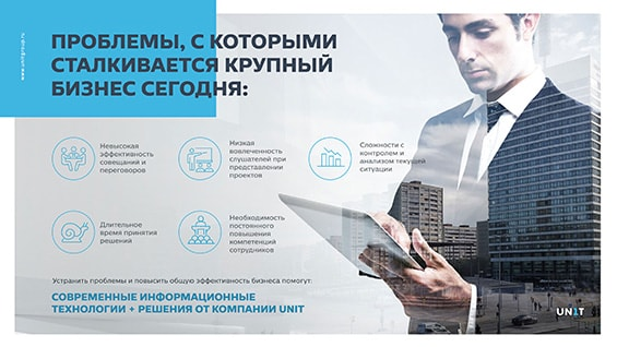 Презентация услуг IT-компании «Юнит»
