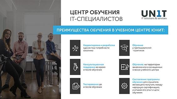 Презентация ИТ-услуг компании «Юнит»