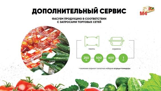 prezentaciya-dlya-postavshhika-produktov-dopolnitelnyj-servis-fasuem-zaprosy