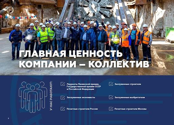 Prezentacija-kompanii-po-dorozhnomu-stroitelstvu-kollektiv-kompanii