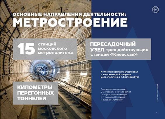 Prezentacija-kompanii-po-dorozhnomu-stroitelstvu-dejatelnost-metrostroenie