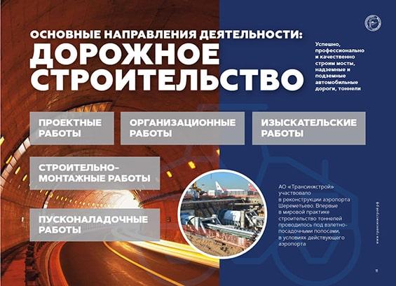 Prezentacija-kompanii-po-dorozhnomu-stroitelstvu-dejatelnost-dorozhnoe-stroitelstvo