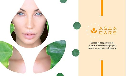 prezentacija-kosmeticheskoj-kompaniii-vyvod-prodvizhenie-kosmeticheskoj-produkcii