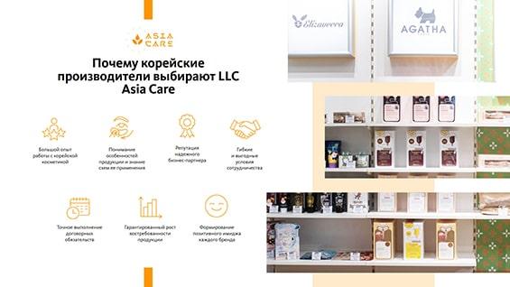 prezentacija-kosmeticheskoj-kompaniii-pochemu-korejskie-proizvoditeli-vybirajut