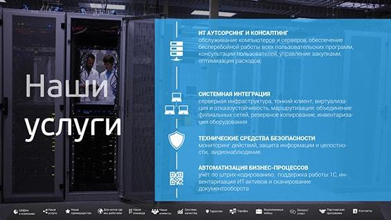 Презентация IT аутсорсинга компании «Крауд»