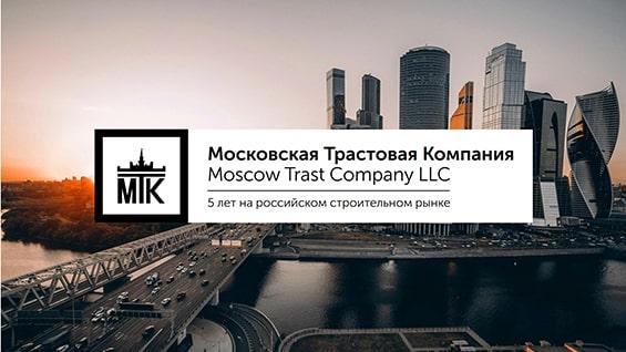 Prezentacija-stroitelno-montazhnoj-organizacii-rossijskij-stroitelnyj-rynok