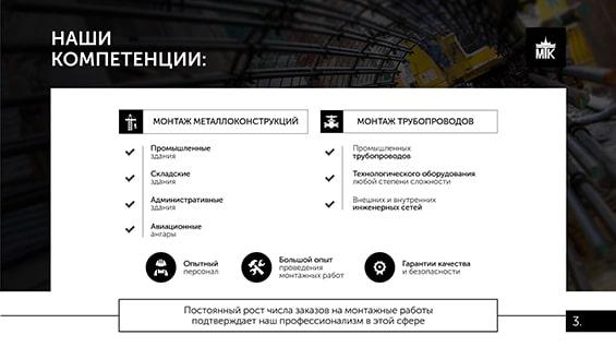 Prezentacija-stroitelno-montazhnoj-organizacii-montazh-matallokonstrukcij-montazh-truboprovodov