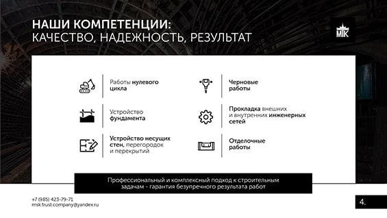 Prezentacija-stroitelno-montazhnoj-organizacii-raboty-nulevogo-cikla