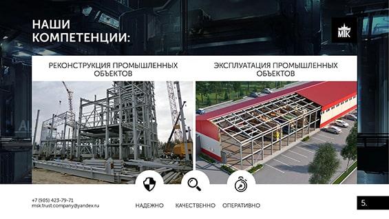 Prezentacija-stroitelno-montazhnoj-organizacii-rekonstrukcija-promyshlennyh-obektov
